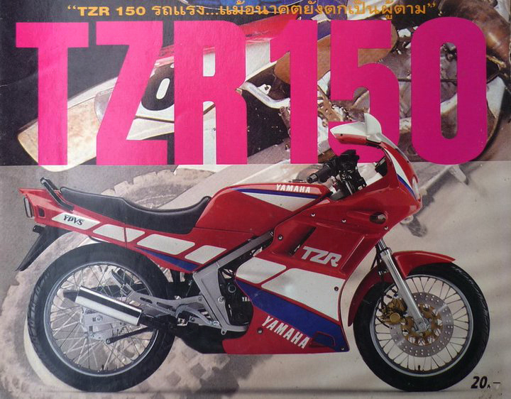 Old School TZR150